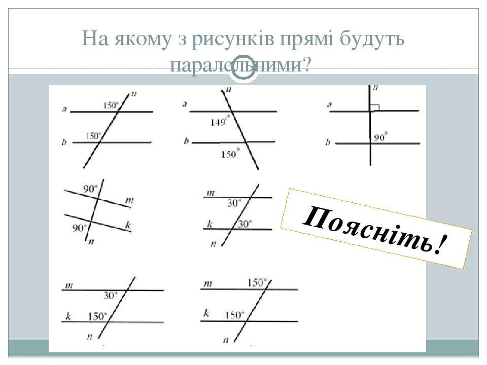 На якому з рисунків прямі будуть паралельними? Поясніть!