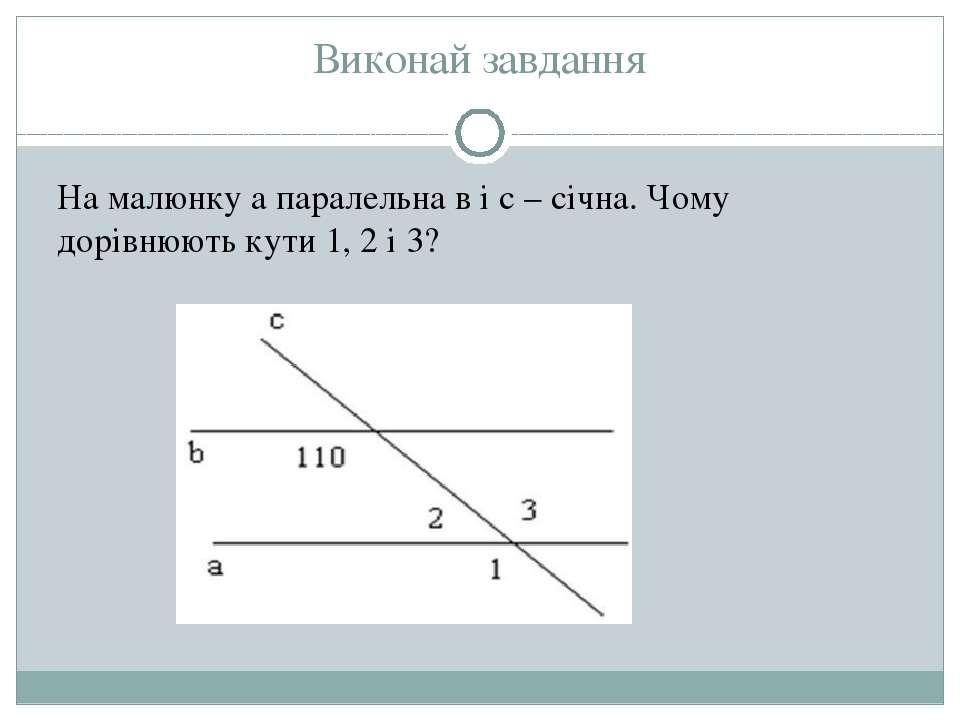 Виконай завдання На малюнку а паралельна в і с – січна. Чому дорівнюють кути ...