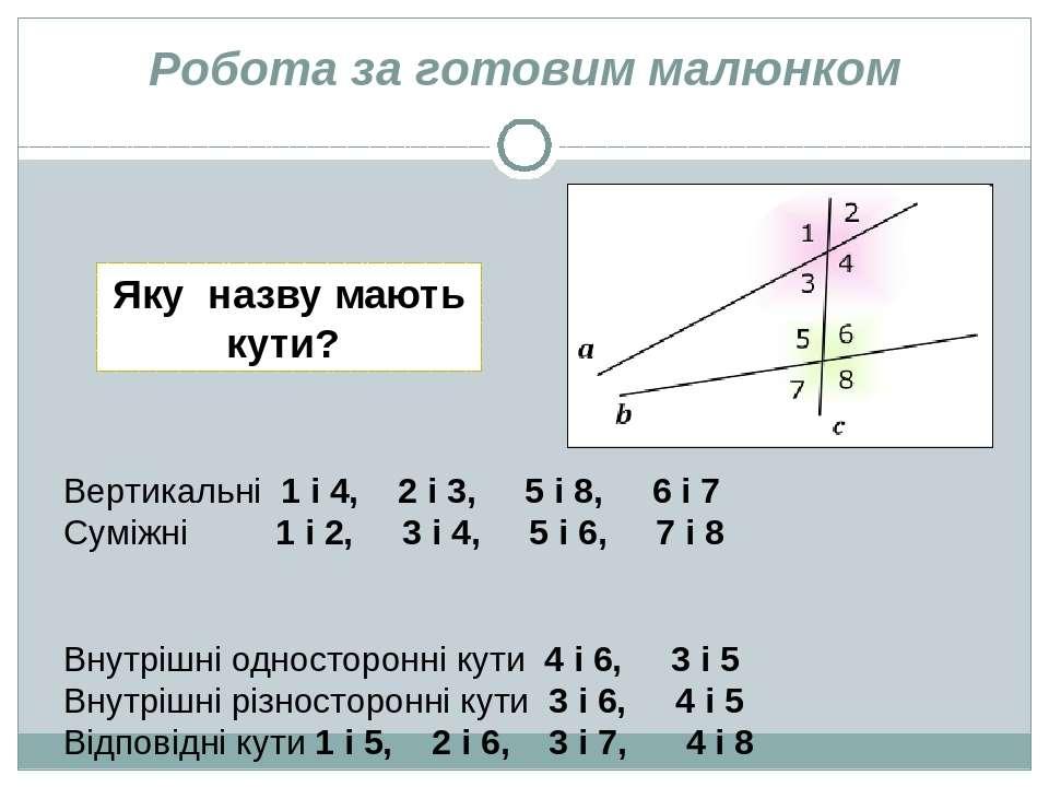 Робота за готовим малюнком Вертикальні 1 і 4, 2 і 3, 5 і 8, 6 і 7 Суміжні 1 і...