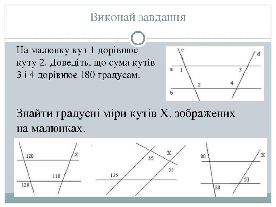 Виконай завдання На малюнку кут 1 дорівнює куту 2. Доведіть, що сума кутів 3 ...