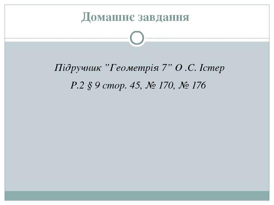 """Домашнє завдання Підручник """"Геометрія 7"""" О .С. Істер Р.2 § 9 стор. 45, № 170..."""