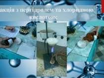 Реакція з пергідролем та хлоридною кислотою: