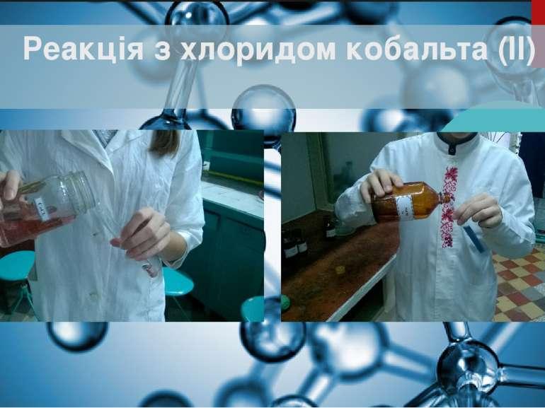 Реакція з хлоридом кобальта (ІІ)