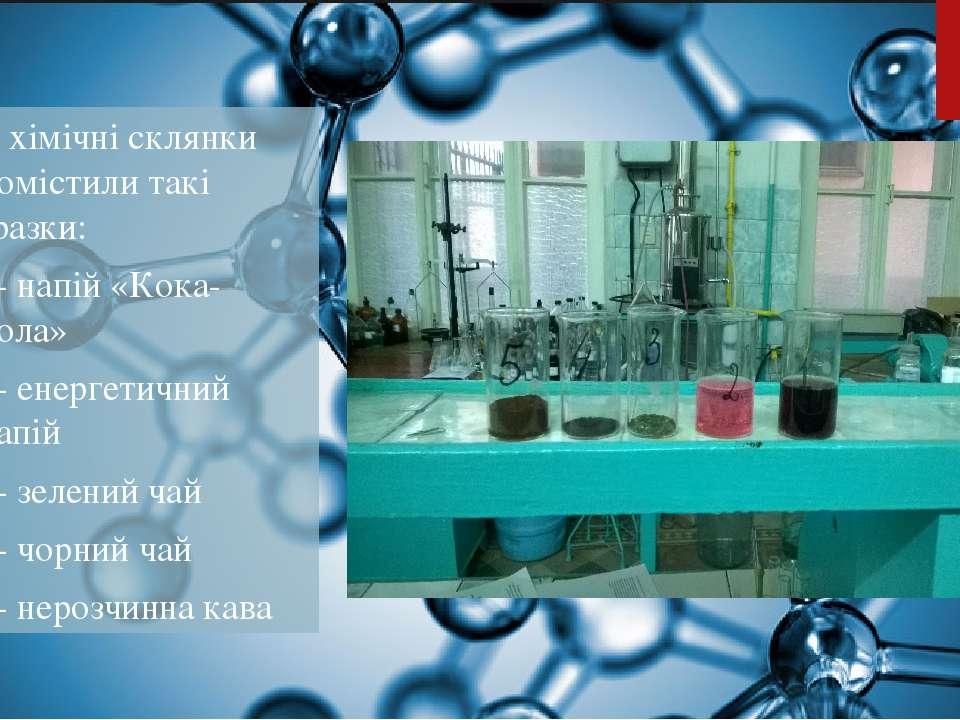 В хімічні склянки помістили такі зразки: 1- напій «Кока-кола» 2- енергетичний...