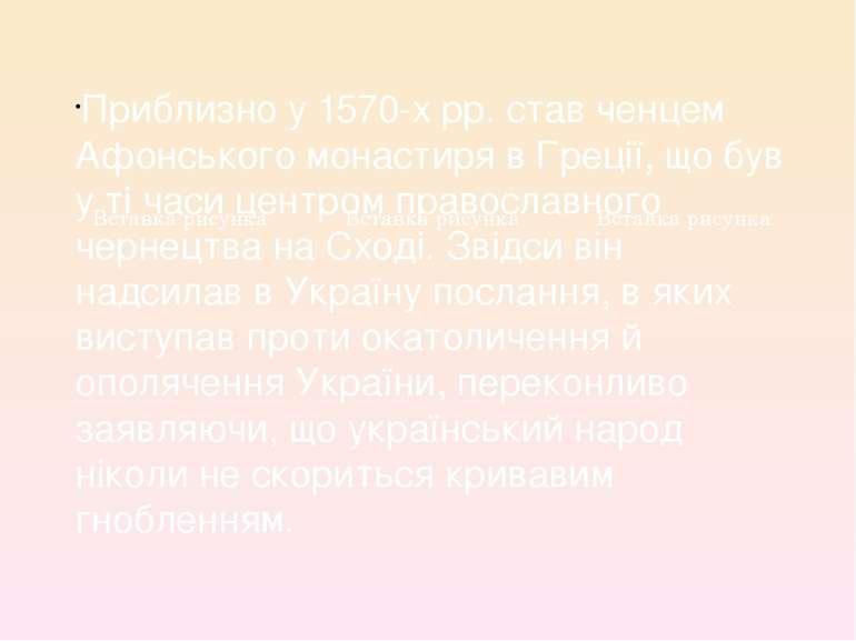 Приблизно у 1570-х рр. став ченцем Афонського монастиря в Греції, що був у ті...