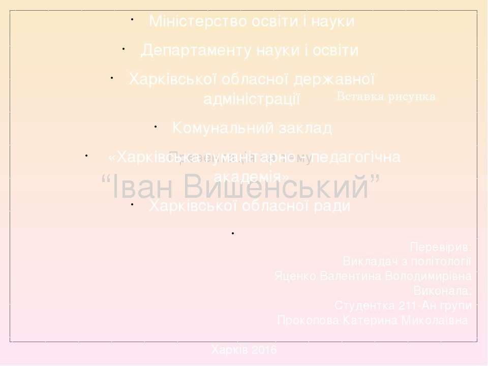 """Презентація на тему """"Іван Вишенський"""" Міністерство освіти і науки Департамент..."""