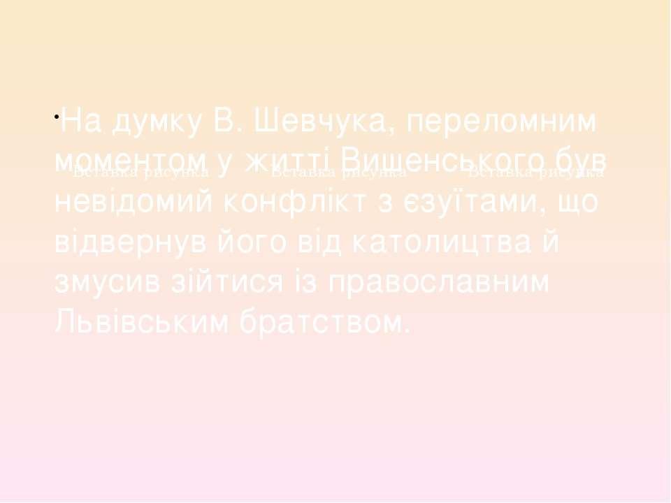 На думку В. Шевчука, переломним моментом у житті Вишенського був невідомий ко...