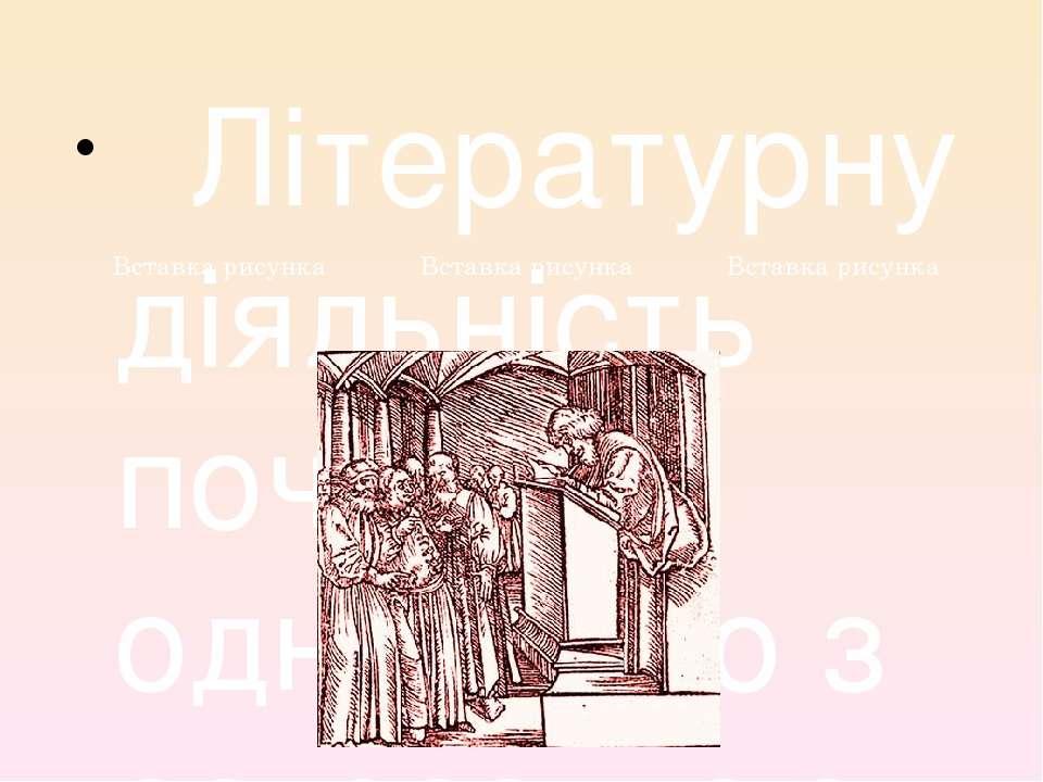 Літературну діяльність почав одночасно з острозькою групою полемістів. Твори ...