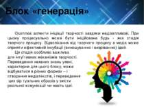 Блок «генерація» Охоплює аспекти ініціації творчості завдяки медіавпливові. П...