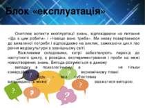 Блок «експлуатація» Охоплює аспекти експлуатації знань, відповідаючи на питан...