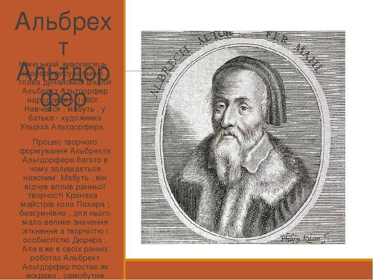 Альбрехт Альтдорфер Німецький живописець , гравер і рисувальник , глава дунай...