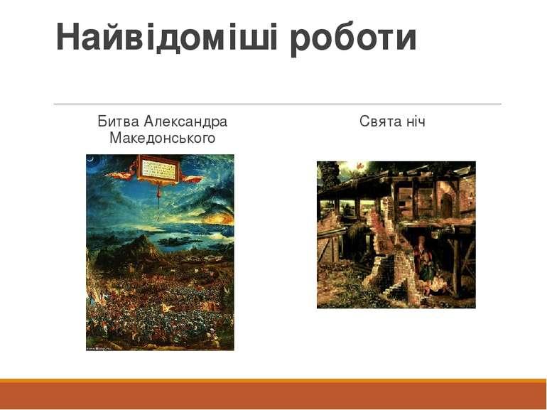 Найвідоміші роботи Битва Александра Македонського Свята ніч