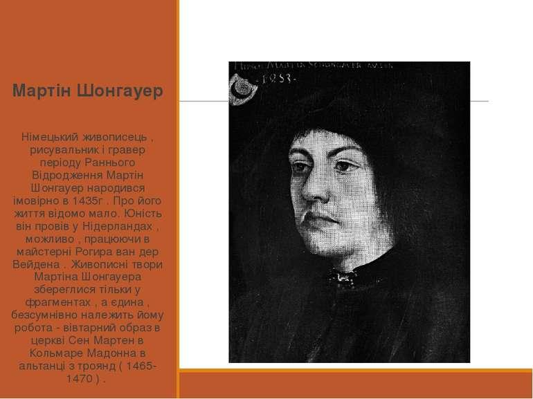 Мартін Шонгауер Німецький живописець , рисувальник і гравер періоду Раннього ...