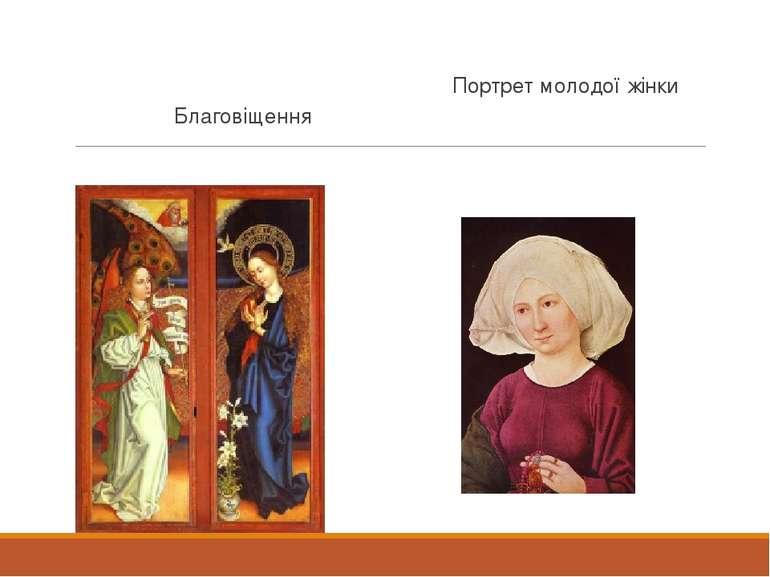 Благовіщення Портрет молодої жінки