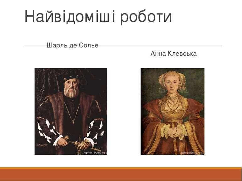 Найвідоміші роботи Шарль де Солье Анна Клевська
