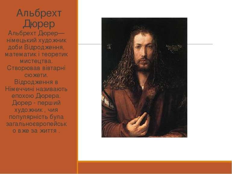 Альбрехт Дюрер А льбрехт Дю рер— німецький художник доби Відродження, математ...