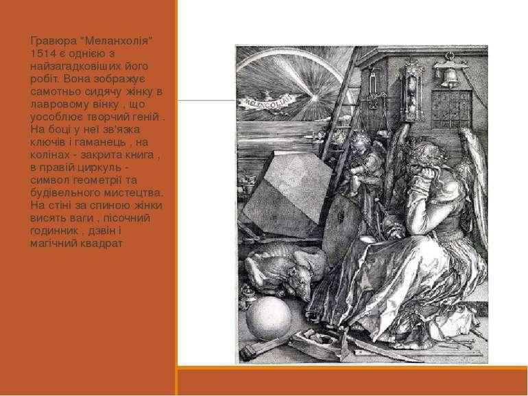 """Гравюра """"Меланхолія"""" 1514 є однією з найзагадковіших його робіт. Вона зображу..."""