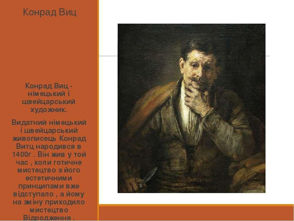 Конрад Виц Конрад Виц - німецький і швейцарський художник. Видатний німецький...