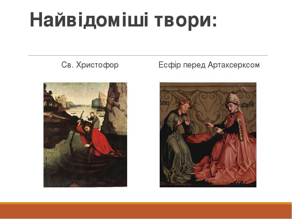 Найвідоміші твори: Св. Христофор Есфір перед Артаксерксом