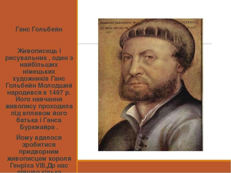 Ганс Гольбейн Живописець і рисувальник , один з найбільших німецьких художник...