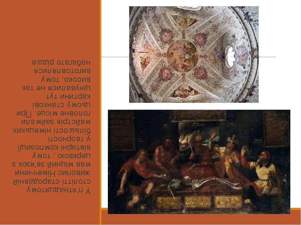 У п'ятнадцятому столітті стародавній живопис Німеччини мав міцний зв'язок з ц...