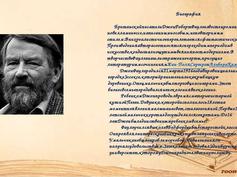 Биография БританскийписательДжонРобертФаулзизвестенроманами, новелламииэссе,н...