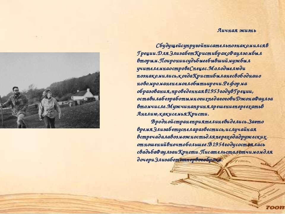 Личная жизнь Сбудущейсупругойписательпознакомилсяв Греции.ДляЭлизабетКристибр...