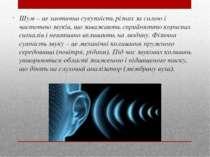 Шум – це хаотична сукупність різних за силою і частотою звуків, що заважають ...