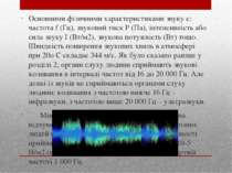 Основними фізичними характеристиками звуку є: частота f (Гц), звуковий тиск Р...