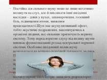 Постійна дія сильного шуму може не лише негативно вплинути на слух, але й вик...