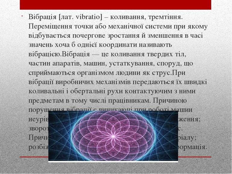 Вібрація [лат. vibratio] – коливання, тремтіння. Переміщення точки або механі...