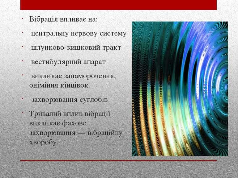 Вібрація впливає на: центральну нервову систему шлунково-кишковий тракт вести...