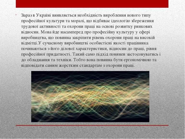 Зараз в Україні виявляється необхідність вироблення нового типу професійної к...