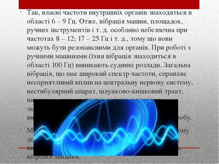 Так, власні частоти внутрішніх органів знаходяться в області 6 – 9 Гц. Отже, ...