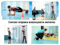 Силові вправи виконувати нелегко
