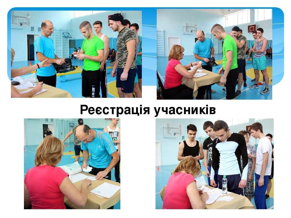 Реєстрація учасників