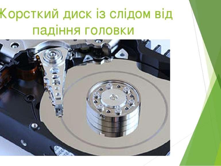 Жорсткий диск із слідом від падіння головки