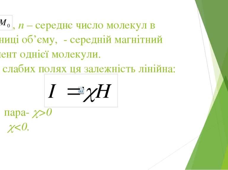 , n – середнє число молекул в одиниці об'єму, - середній магнітний момент одн...