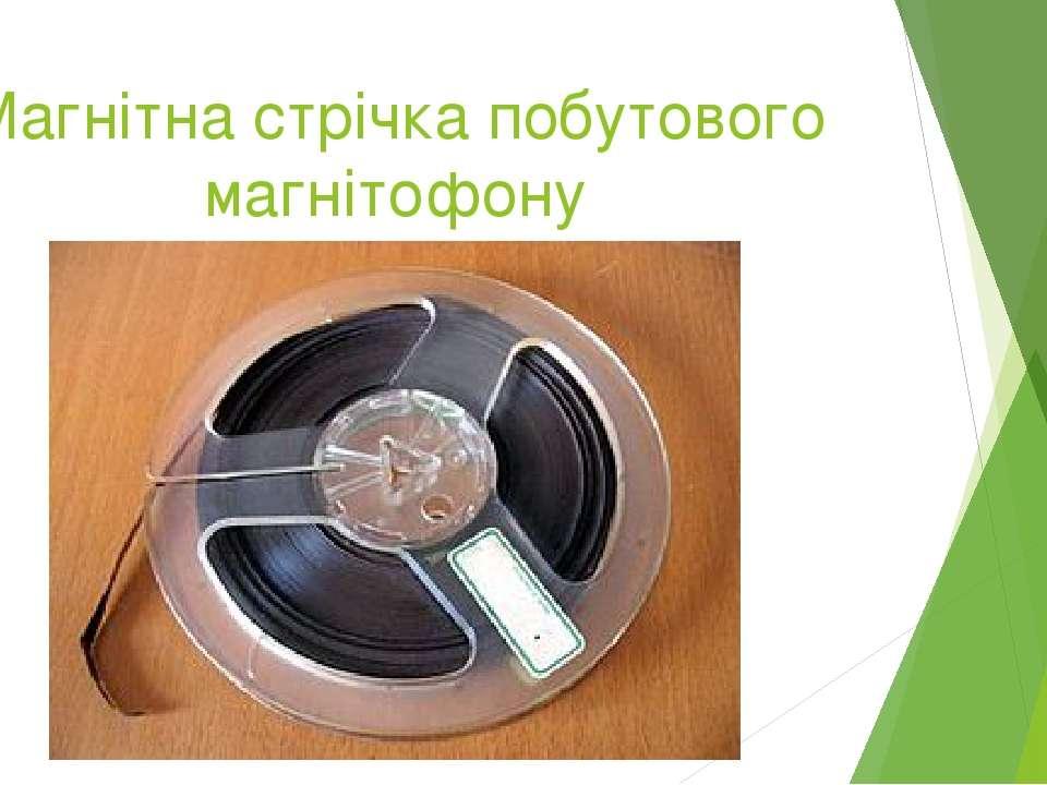 Магнітна стрічка побутового магнітофону