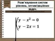 Вирішимо просту систему за допомогою Excel Сьогодні Розв'язування систем рівн...