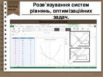 Визначаємо розв'язок Сьогодні Розв'язування систем рівнянь, оптимізаційних за...