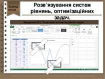 Сьогодні Розв'язування систем рівнянь, оптимізаційних задач. Завдання №2. Роз...