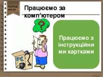 Працюємо за комп'ютером Сьогодні http://vsimppt.com.ua/ Працюємо з інструкцій...