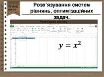 Розв'язуємо систему Сьогодні Розв'язування систем рівнянь, оптимізаційних задач.