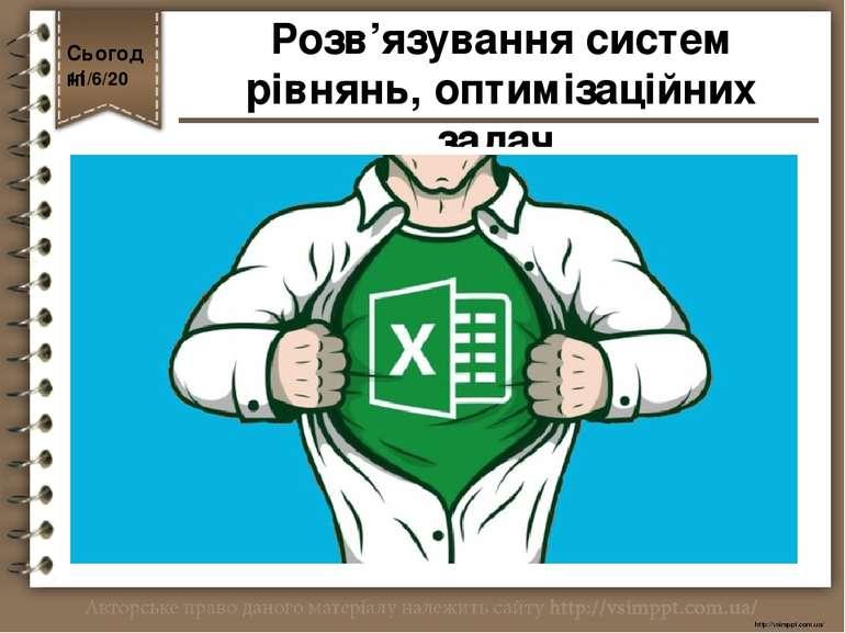 http://vsimppt.com.ua/ Сьогодні Розв'язування систем рівнянь, оптимізаційних ...