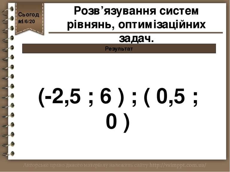 Результат Сьогодні Розв'язування систем рівнянь, оптимізаційних задач. (-2,5 ...