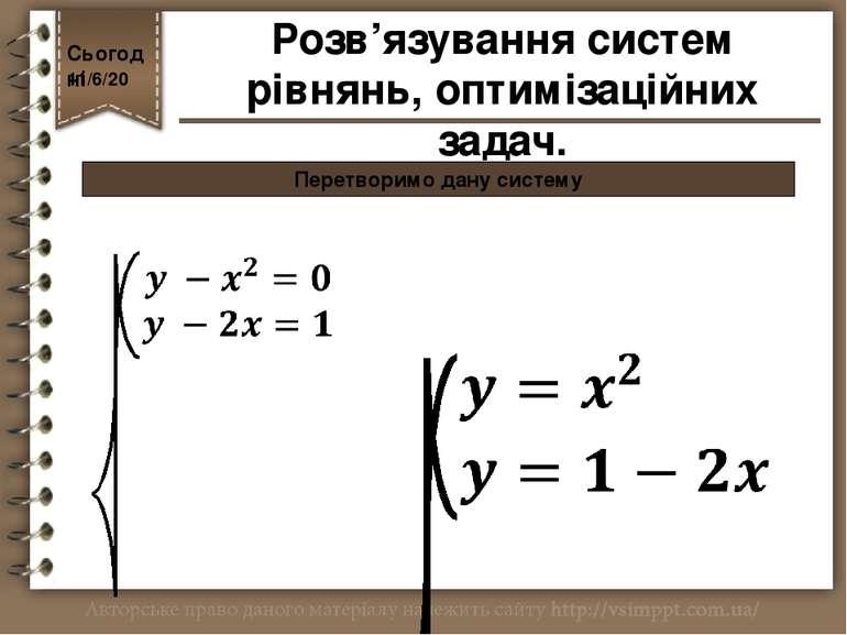 Перетворимо дану систему Сьогодні Розв'язування систем рівнянь, оптимізаційни...