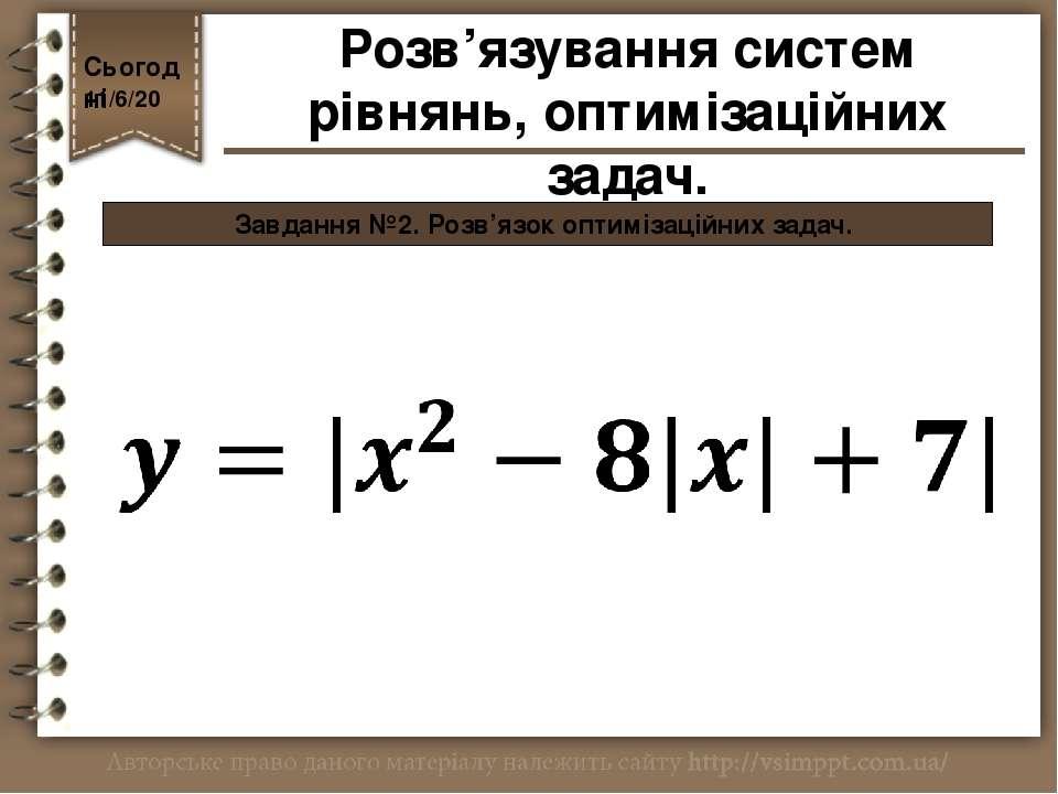 Завдання №2. Розв'язок оптимізаційних задач. Сьогодні Розв'язування систем рі...