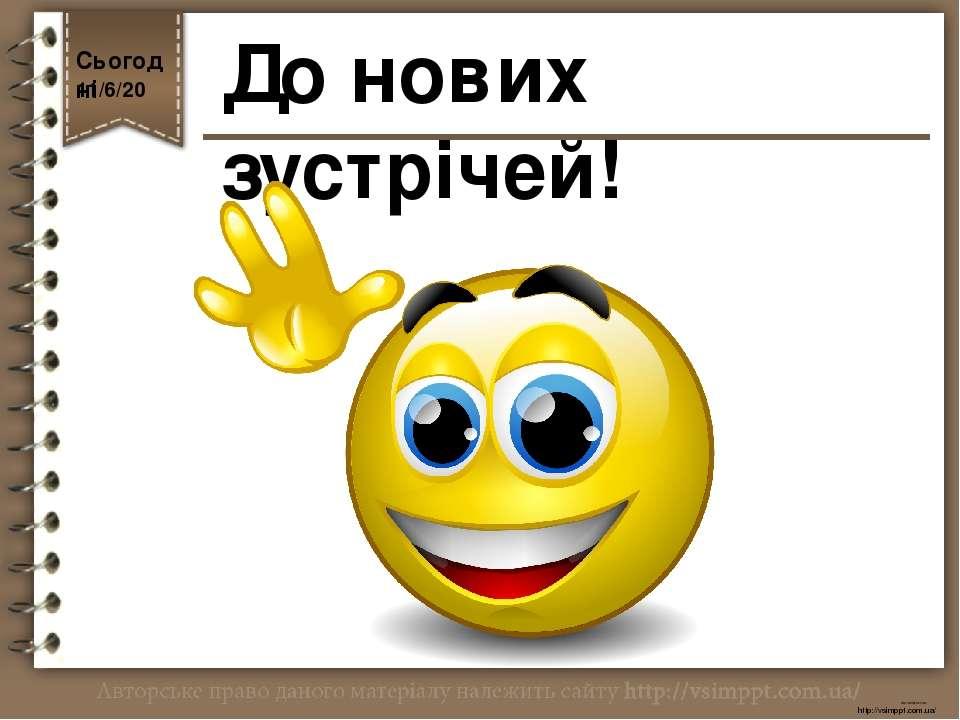 До нових зустрічей! http://vsimppt.com.ua/ http://vsimppt.com.ua/ Сьогодні