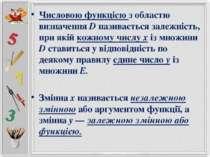 Числовою функцією з областю визначення D називається залежність, при якій кож...